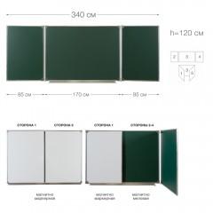 Доска школьная 3-элементная 120х340 см, магнитная комбинированная меловая/маркерная, антибликовая, алюминиевая рама